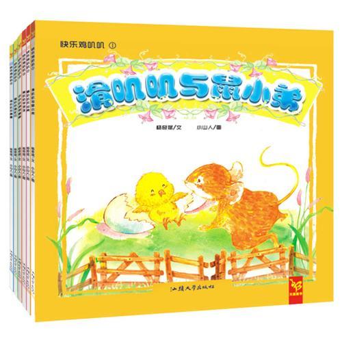 中国原创绘本·快乐鸡叽叽(套装共6册)