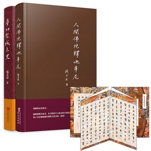 钱文忠藏域文化系列2册套装
