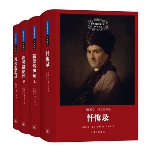 世界名著名译文库  卢梭集(套装共3册)