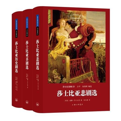 世界名著名译文库  莎士比亚集(套装共3册)