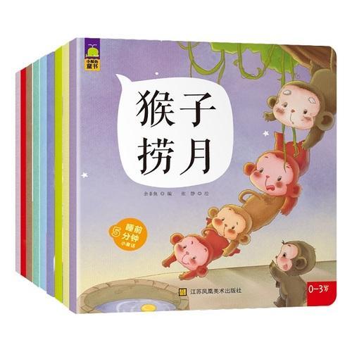 睡前5分钟小童话 第二辑(套装共9册)