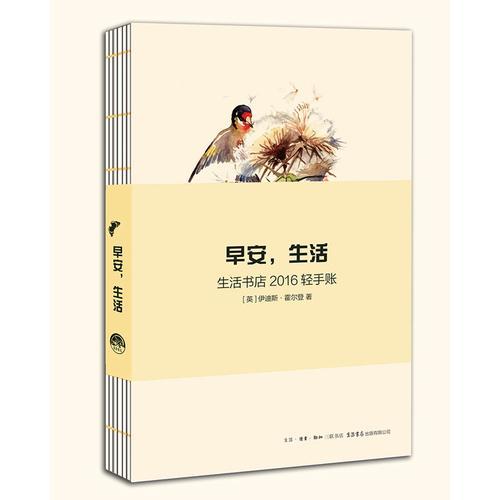 早安,生活:生活书店2016轻手账(黄)