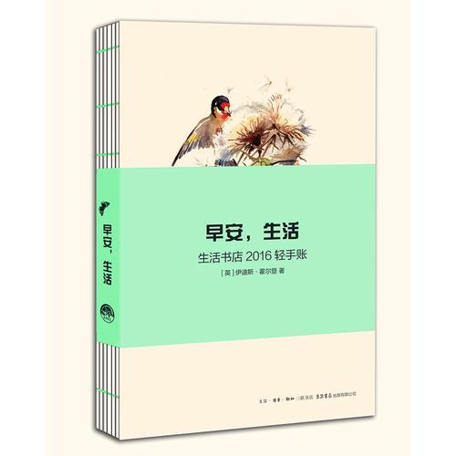 早安,生活:生活书店2016轻手账(绿)