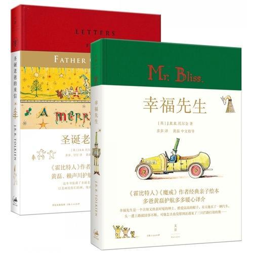 圣诞老爸的幸福礼物(《圣诞老爸的来信》+《幸福先生》套装共两册)