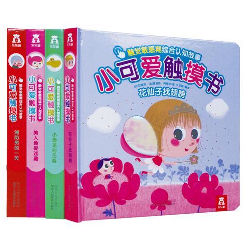 小可爱触摸书  全4册