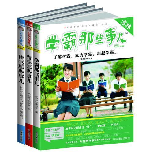 意林:高中学霸那些事儿系列图书(套装全3册)
