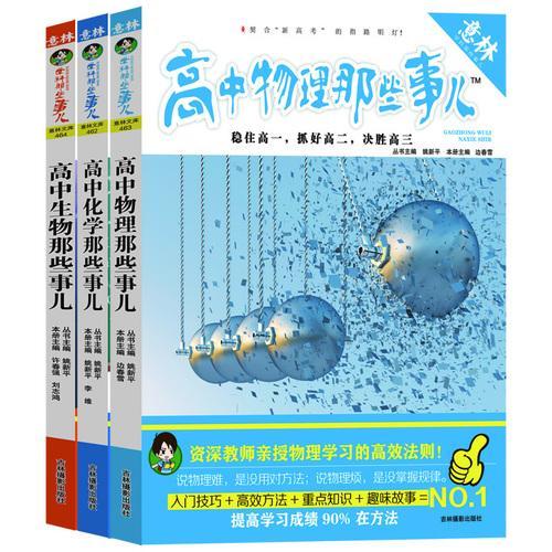 意林:高中学科那些事儿系列图书(物化生)(套装全3册)