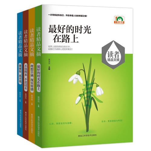 读者精品文摘:十年精华(套装四本)