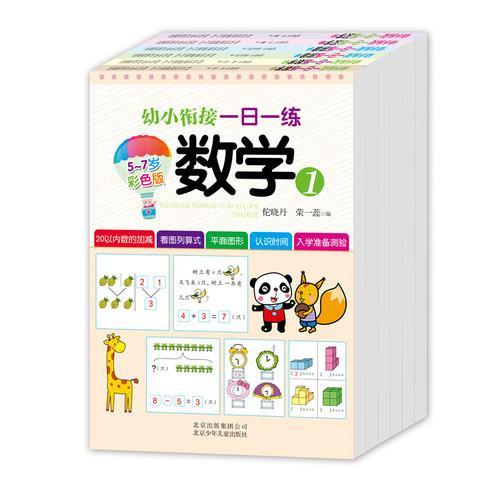 幼小衔接一日一练(套装共6册) (5-7岁)
