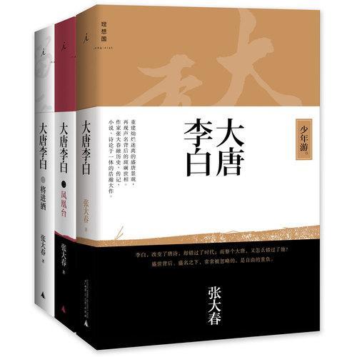 大唐李白系列1-3(套装共三册)