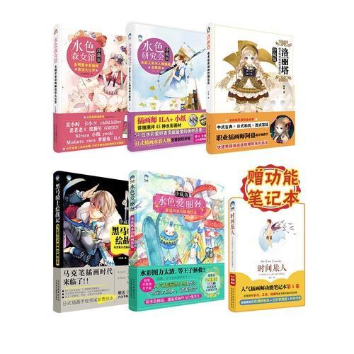 牛奶系超人气经典插画教程(套装共5册)(附赠时间旅人笔记本)