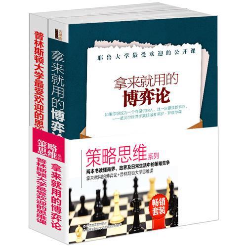 畅销套装-策略思维系列(共2册)拿来就用的博弈论+普林斯顿大学思维课