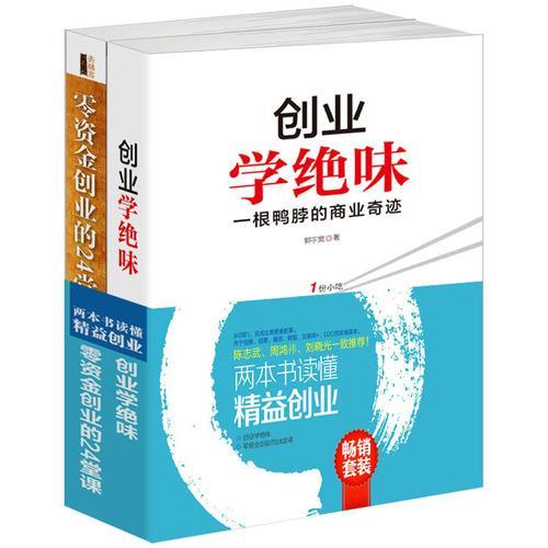 畅销套装-两本书读懂精益创业(共2册)零资金创业+一根鸭脖年销售额40亿的秘密