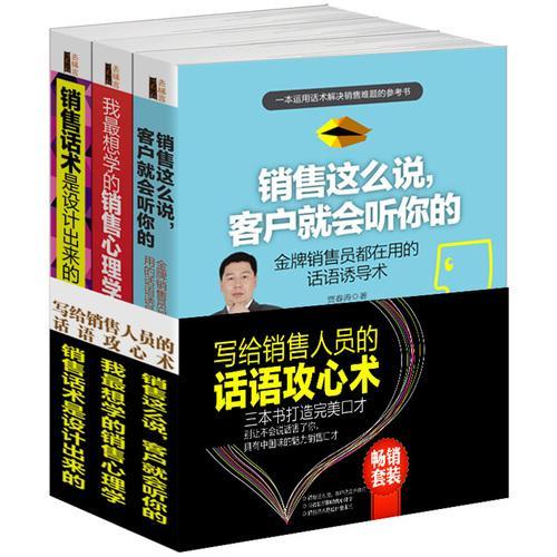 畅销套装-写给销售人员的话语攻心术(共3册)销售这么说,客户就会听你的+销售心理学+销售话术