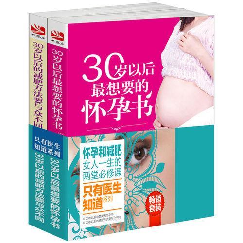 畅销套装-只有医生知道系列(共2册)女人最想要的怀孕书和减肥书,让你怀得上生得下瘦得快,日韩畅销书