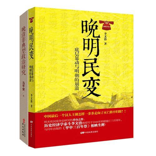 畅销套装-中国历史的教训系列(共2册)晚明民变+晚清非典型政治研究,中国版《旧制度与大革命》