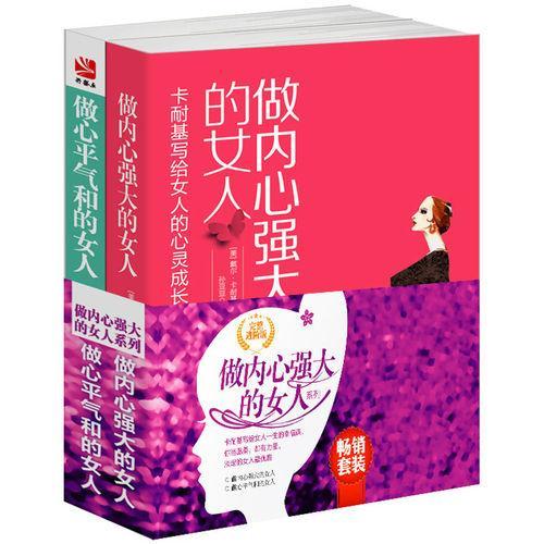 畅销套装-做内心强大的女人系列(共2册)淡定+优雅,卡耐基写给女人一生的幸福课,像水一样柔韧
