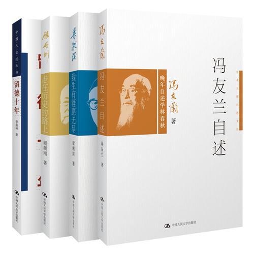学术大师自述文丛:留德十年、我生有涯愿无尽、冯友兰自述、走在历史的路上