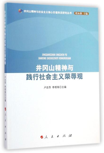 井冈山精神与践行社会主义荣辱观(井冈山精神与社会主义核心价值体系研究丛书)