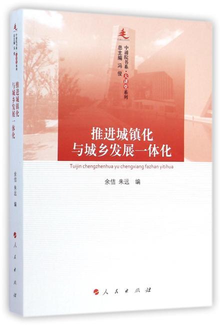 推进城镇化与城乡发展一体化—中浦院书系(大讲堂系列)