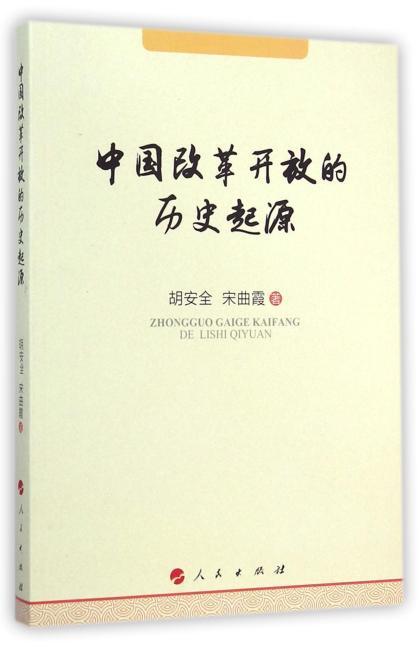 中国改革开放的历史起源