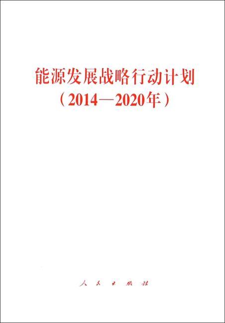 能源发展战略行动计划(2014-2020年)