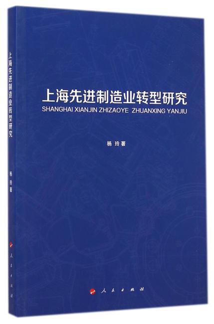 上海先进制造业转型研究
