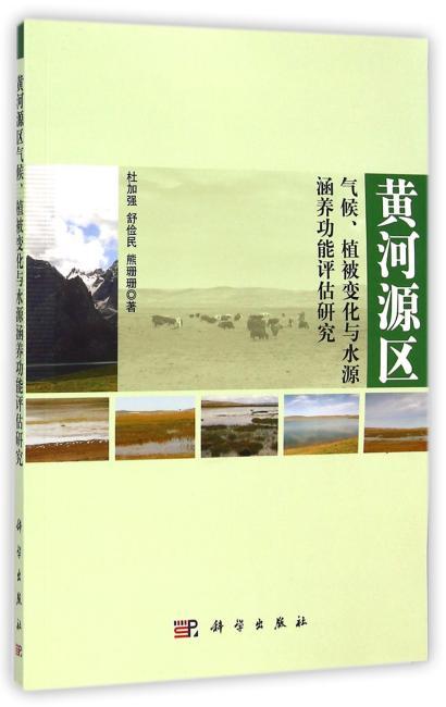 黄河源区气候植被变化与水源涵养功能评估研究