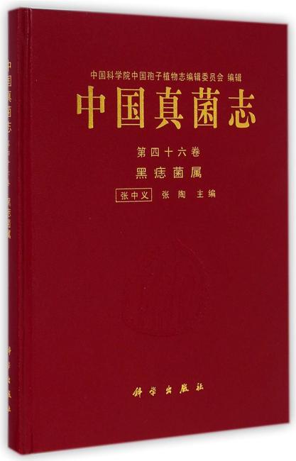 中国真菌志 第四十六卷