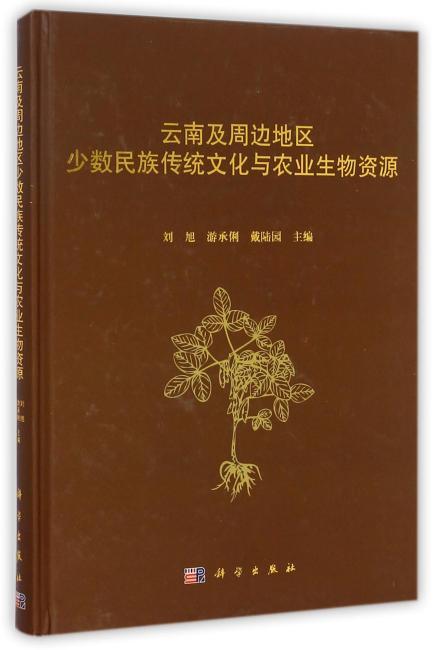 云南及周边地区少数民族传统文化与农业生物资源