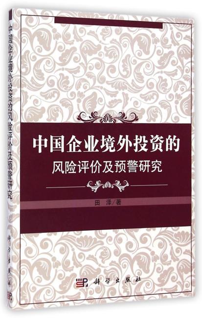 中国企业境外投资的风险评价与预警研究