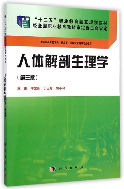 人体解剖生理学(第三版)(药学高职)