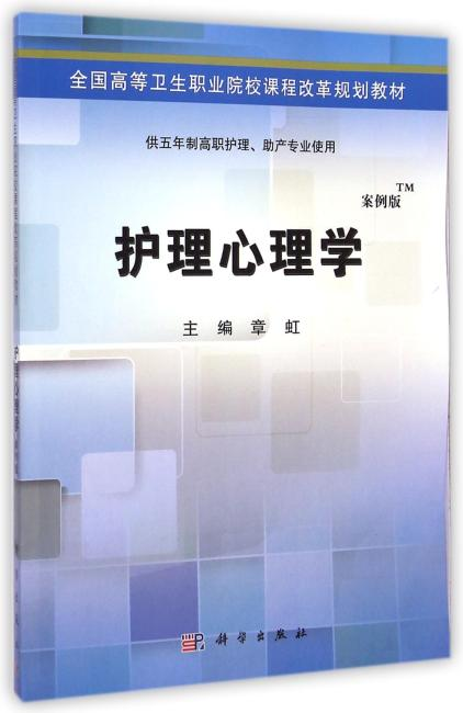 护理心理学(五年制高职)