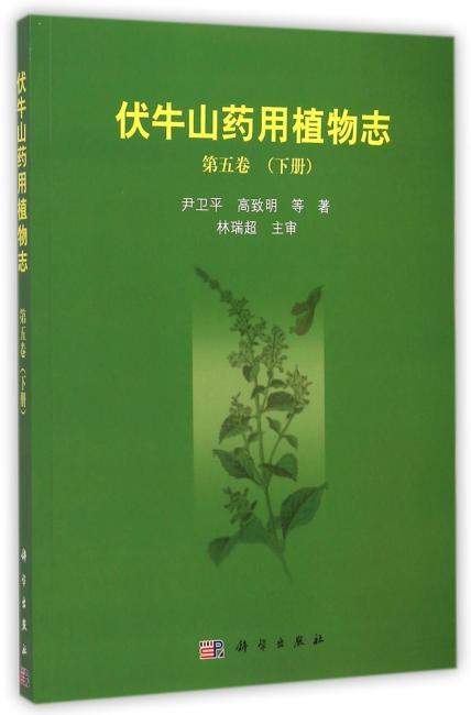 伏牛山药用植物志(第五卷)下册