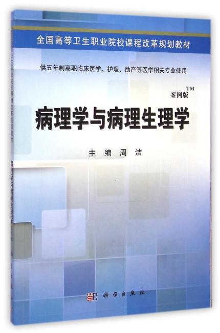 病理学与病理生理学(五年制高职)