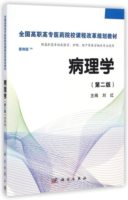 病理学(第二版)(高职考点版)