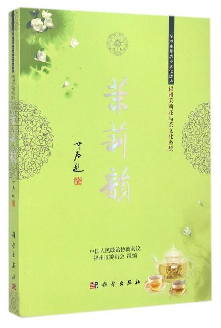 茉莉韵——全球重要文化遗产福州茉莉花茶