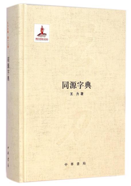 同源字典(精)--国家出版基金项目