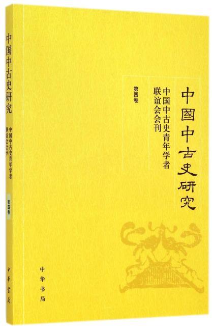 中国中古史研究:中国中古史青年学者联谊会会刊 第四卷