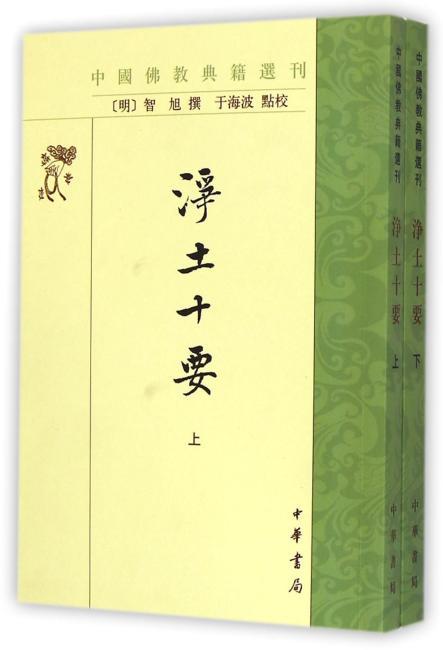 净土十要——(上下册)中国佛教典籍选刊