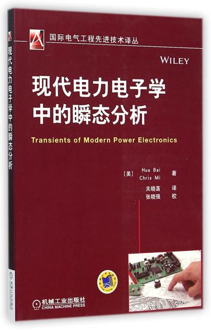 现代电力电子学中的瞬态分析