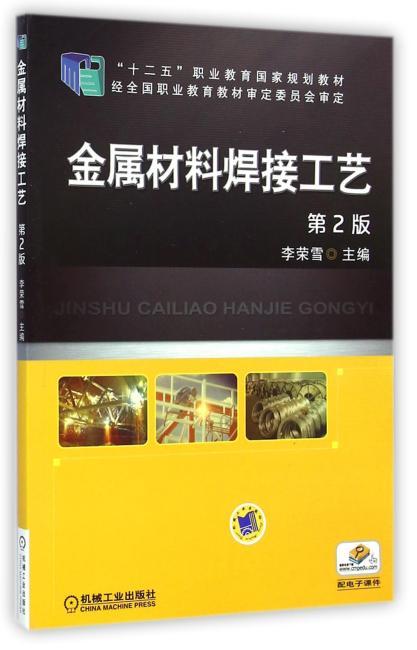 """金属材料焊接工艺(第2版,""""十二五""""职业教育国家规划教材)"""