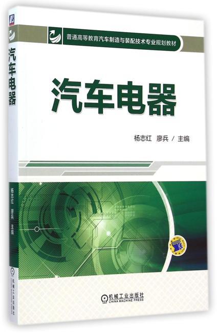 汽车电器(普通高等教育汽车制造与装配技术专业规划教材)