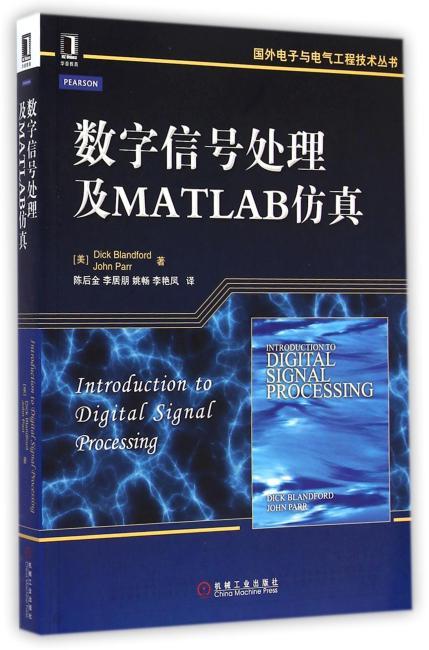 数字信号处理及MATLAB仿真(美国名校DSP课程教材,理论与应用相结合,内容丰富,实例和案例选材得当)