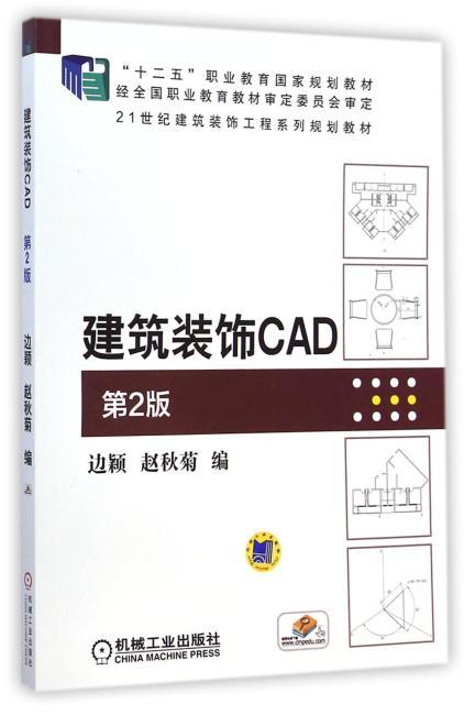"""建筑装饰CAD(第2版,""""十二五""""职业教育国家规划教材)"""