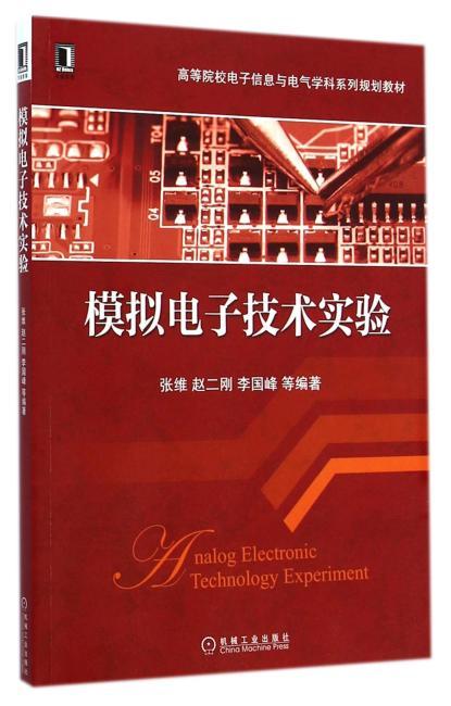 模拟电子技术实验(高等院校电子信息与电气学科系列规划教材)