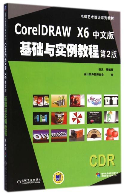 CorelDRAW X6中文版基础与实例教程(第2版,电脑艺术设计系列教材)