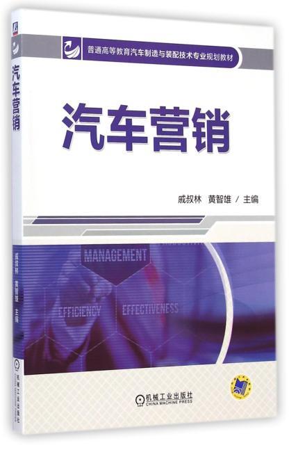 汽车营销(普通高等教育汽车制造与装配技术专业规划教材)