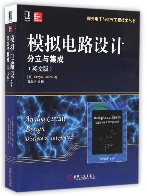 模拟电路设计:分立与集成(英文版)(涵盖双极型和CMOS工艺、分立和集成电路设计、深度半导体理论知识)