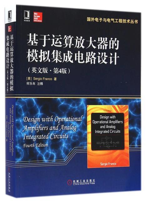 基于运算放大器的模拟集成电路设计(英文版·第4版,通俗易懂,注重理论和实际应用相结合,重点阐述模拟集成电路设计的原理和分析方法)